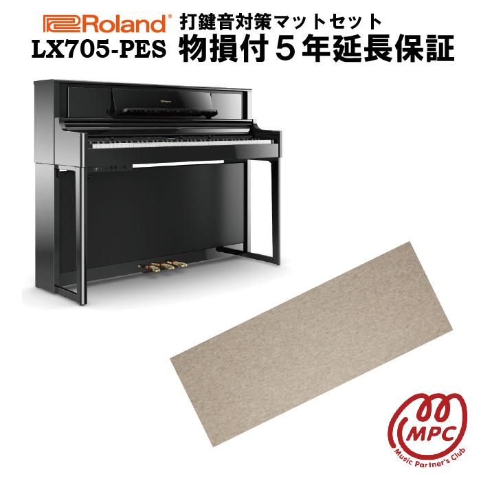 【防振マット付+物損付延長保証(5年)】【ヘッドフォン1個プレゼント!】電子ピアノ LX705-PES Roland(ローランド)【3月28日発売予定】