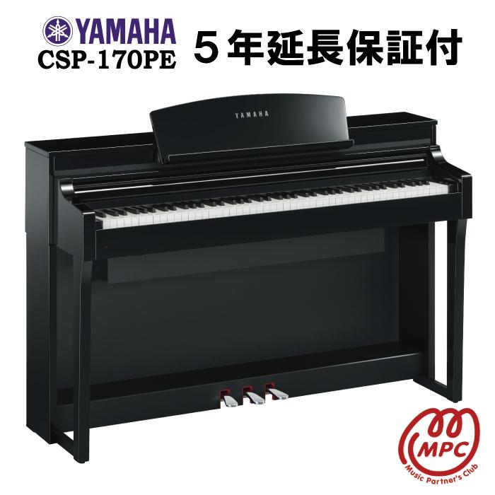 電子ピアノ YAMAHA Clavinova 5☆好評 CSP-170PE が全国組立設置無料 アウトレット 延長保証付 5年 配送設置無料 黒鏡面艶出し ヤマハ ヘッドフォン1個プレゼント お取り寄せ クラビノーバ
