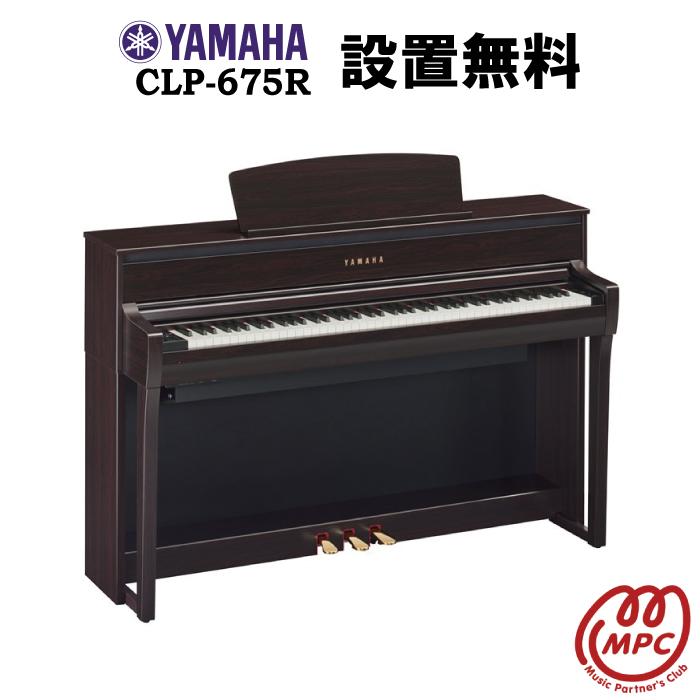【ヘッドフォン1個プレゼント!】【キャッシュレス5%還元】 YAMAHA Clavinova CLP-675R 電子ピアノ ヤマハ クラビノーバ【配送設置無料】【お取り寄せ】