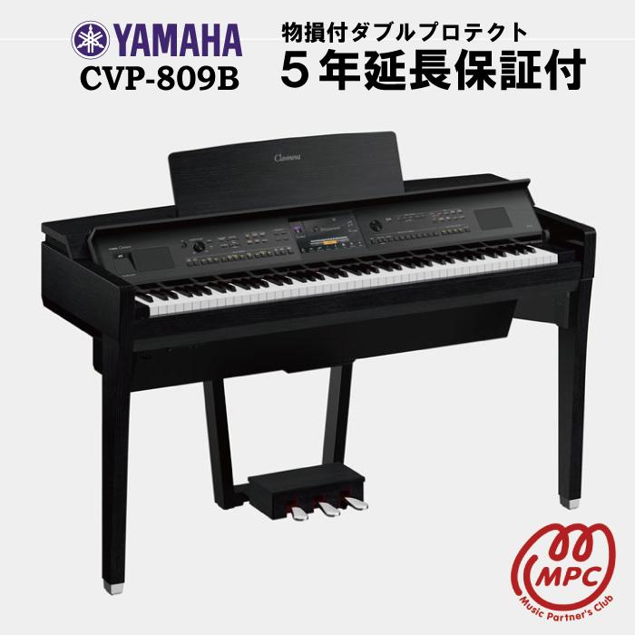 【物損付延長保証(5年)】【キャッシュレス5%還元】 YAMAHA Clavinova CVP-809B 電子ピアノ ヤマハ クラビノーバ【配送設置無料】【お取り寄せ】