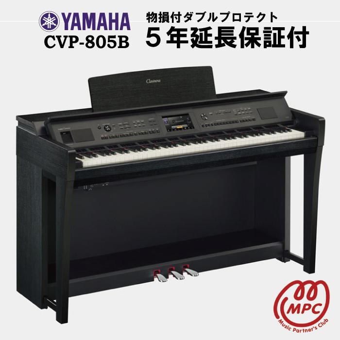【物損付延長保証(5年)】【キャッシュレス5%還元】 YAMAHA Clavinova CVP-805B 電子ピアノ ヤマハ クラビノーバ【配送設置無料】【お取り寄せ】