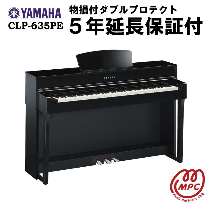 【物損付延長保証(5年)】【数量限定ピアノカバープレゼント!】電子ピアノ Clavinova(クラビノーバ) CLP-635PE YAMAHA(ヤマハ)【配送設置無料】