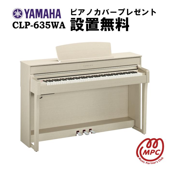 【数量限定ピアノカバープレゼント!】電子ピアノ Clavinova(クラビノーバ) CLP-635WA YAMAHA(ヤマハ)【設置無料】