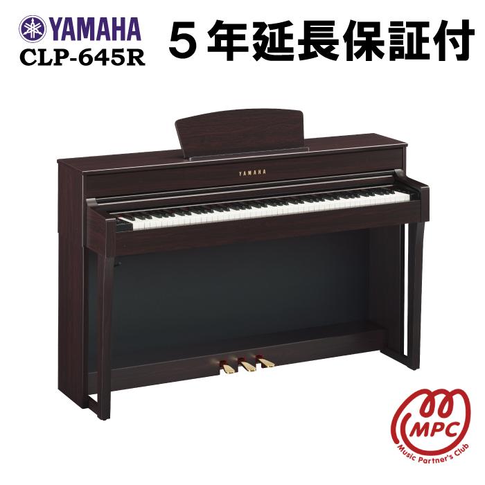 【延長保証付(5年)】【数量限定ピアノカバープレゼント!】電子ピアノ Clavinova(クラビノーバ) CLP-645R YAMAHA(ヤマハ)【配送設置無料】