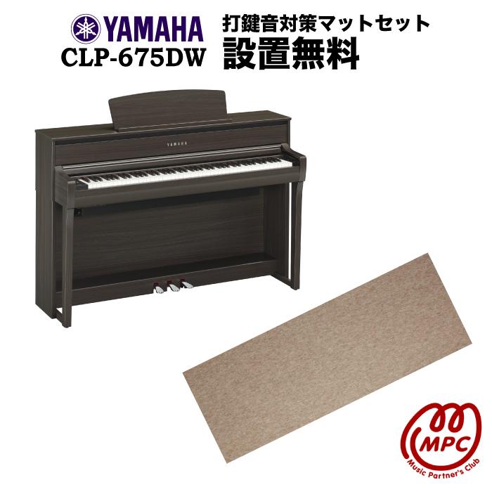 【防振マット付】【数量限定ピアノカバープレゼント!】電子ピアノ Clavinova(クラビノーバ) CLP-675DW YAMAHA(ヤマハ)【配送設置無料】