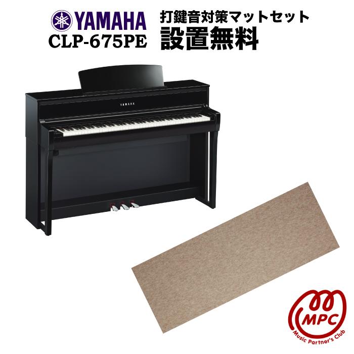 【防振マット付】【数量限定ピアノカバープレゼント!】電子ピアノ Clavinova(クラビノーバ) CLP-675PE YAMAHA(ヤマハ)【配送設置無料】