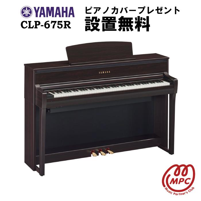 【数量限定 ピアノカバー プレゼント!!】電子ピアノ Clavinova(クラビノーバ) CLP-675R YAMAHA(ヤマハ)【配送設置無料】【配送業者】