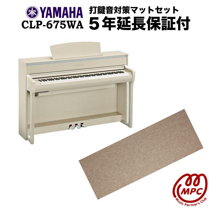 【防振マット付+延長保証付(5年)】【数量限定ピアノカバープレゼント!】YAMAHA Clavinova CLP-675WA 電子ピアノ ヤマハ クラビノーバ【配送設置無料】【お取り寄せ】