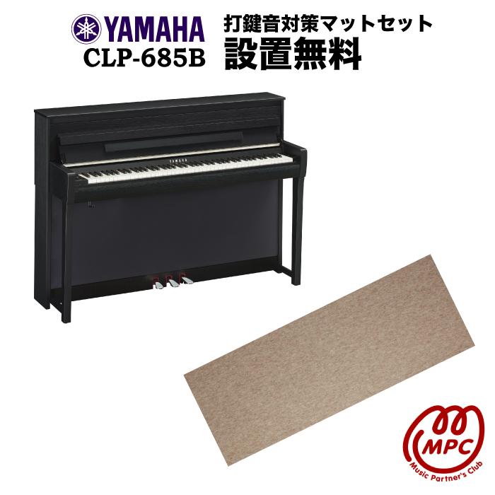 【防振マット付】【キャッシュレス5%還元】 YAMAHA Clavinova CLP-685B 電子ピアノ ヤマハ クラビノーバ【配送設置無料】【お取り寄せ】