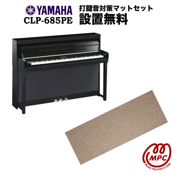 【防振マット付】電子ピアノ Clavinova(クラビノーバ) CLP-685PE YAMAHA(ヤマハ)【配送設置無料】