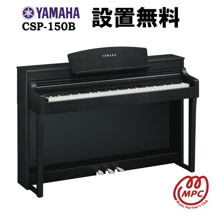 YAMAHA(ヤマハ) 電子ピアノ Clavinova(クラビノーバ) CSP-150B ブラックウッド調【イス・ヘッドフォン付】【配送設置無料】【配送業者】【お取り寄せ】