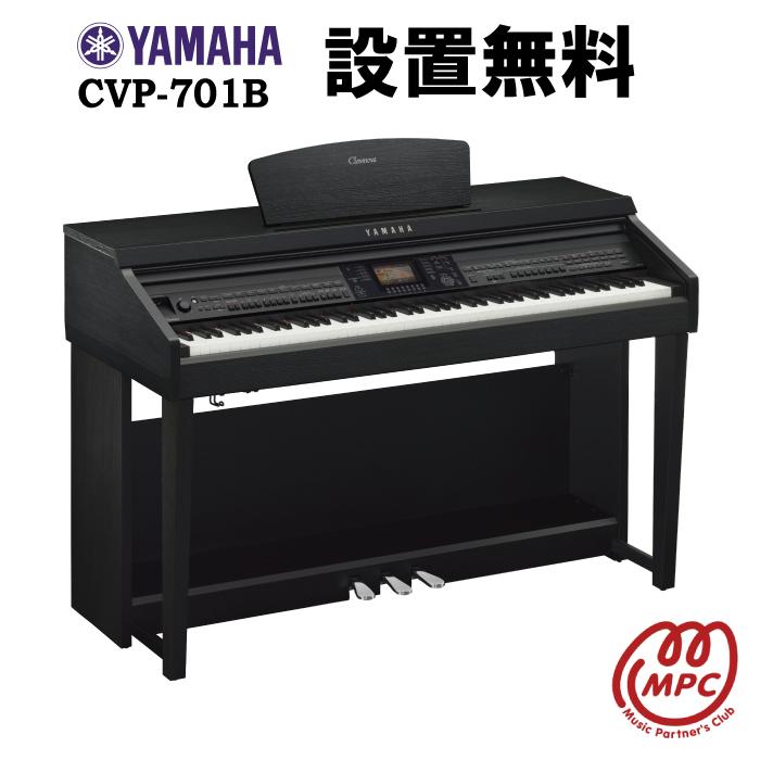 【イス付】電子ピアノ Clavinova(クラビノーバ) CVP-701B YAMAHA(ヤマハ)【設置送料無料】【お取り寄せ】