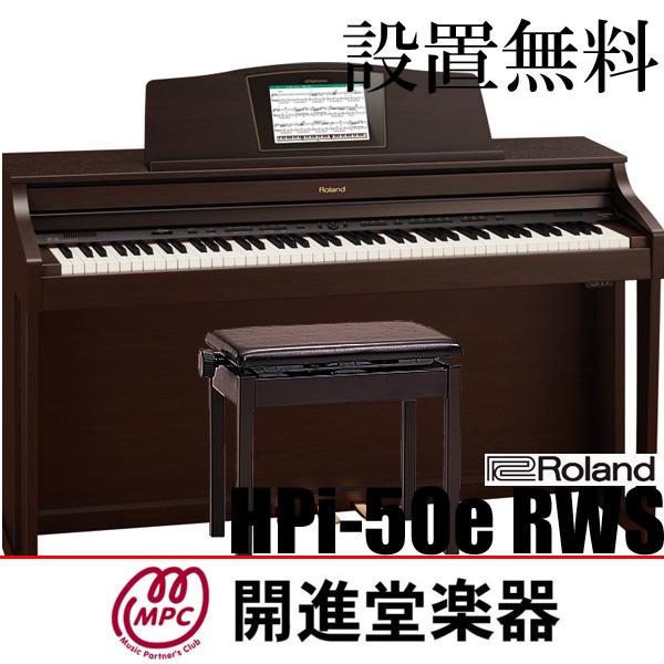 電子ピアノ HPi-50e RWS Roland(ローランド)【設置送料無料】【設置業者】
