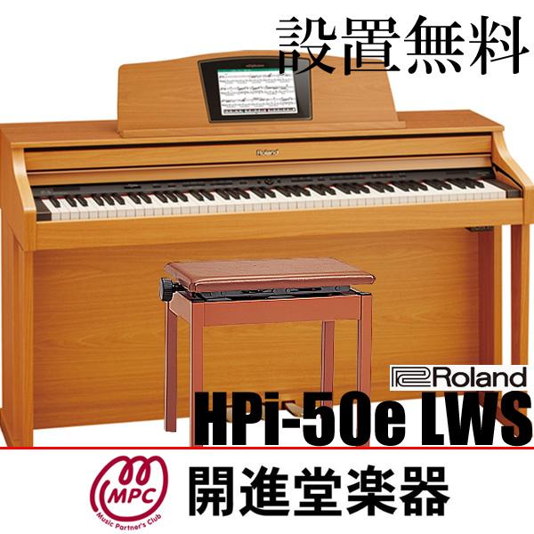 電子ピアノ HPi-50e LWS Roland(ローランド)【設置送料無料】【設置業者】