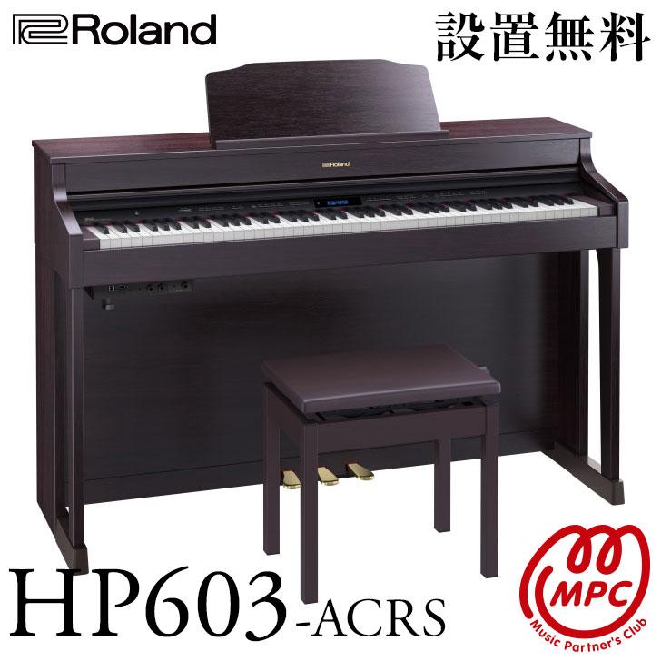 レビューでオリジナルマイクロファイバークロスプレゼント!【高音質ヘッドフォンプレゼント! 数量限定】電子ピアノ HP603-ACRS Roland(ローランド)【設置送料無料】