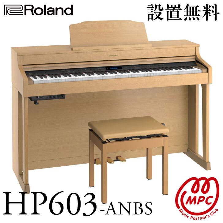 レビューでオリジナルマイクロファイバークロスプレゼント!【高音質ヘッドフォンプレゼント! 数量限定】電子ピアノ HP603-ANBS Roland(ローランド)【設置送料無料】