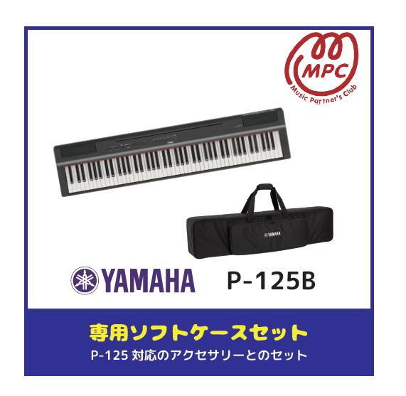 【ソフトケース付】電子ピアノヤマハ P-125BK【宅配便】【お取り寄せ】, 大桑村:d8b941c3 --- gamenavi.club