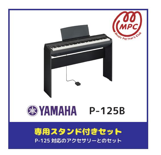 【スタンド付】電子ピアノヤマハ P-125BK【宅配便】【お取り寄せ】