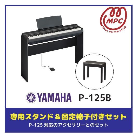 【スタンド+固定椅子付】電子ピアノヤマハ P-125BK【宅配便】【お取り寄せ】