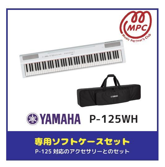【ソフトケース付】電子ピアノヤマハ P-125WH【宅配便】【お取り寄せ】
