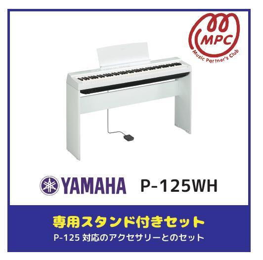 【スタンド付】電子ピアノヤマハ P-125WH【宅配便】【お取り寄せ】