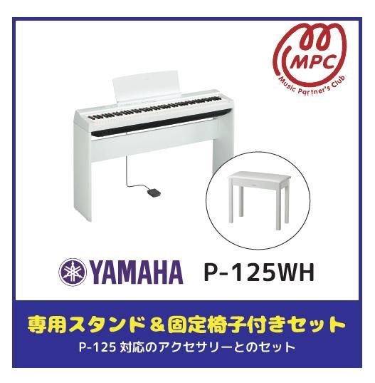 【スタンド+固定椅子付】電子ピアノヤマハ P-125WH【宅配便】【お取り寄せ】
