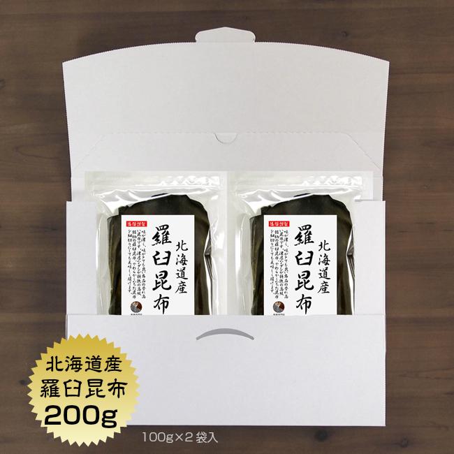 昆布 送料無料 羅臼昆布 200g(100g×2袋)メール便 北海道産 らうす 羅臼 出汁 だし