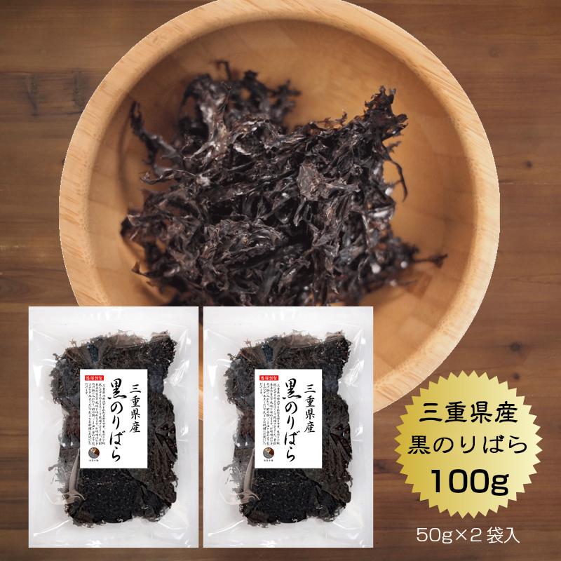 授与 海苔のことなら海藻本舗 黒のりばら 50g×2袋 国産 保存食 三重県 新作 人気 海苔