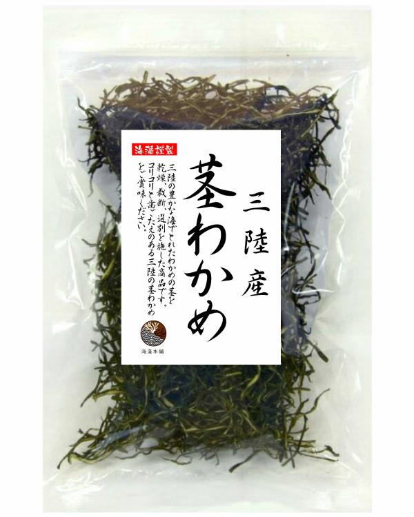 わかめ 茎わかめのことなら海藻本舗 くきわかめ 三陸産 未使用 茎わかめ100g 乾燥 保存食 国産 茎ワカメ 定番から日本未入荷