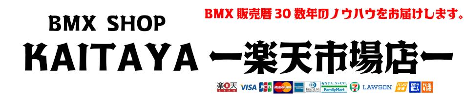 BMX-かいたや楽天市場店:BMX販売歴30数年のノウハウをお届けします。