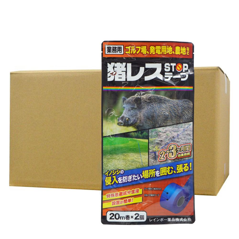 イノシシ忌避資材 レインボー薬品 猪レス STOPテープ [幅30mm×20m巻×2個] ×10個イノシシの侵入防止【北海道・沖縄・離島配送不可】