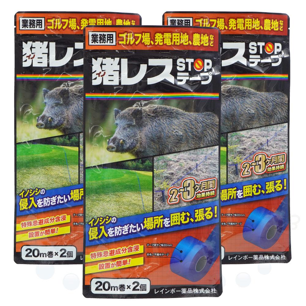 イノシシ忌避資材 レインボー薬品 猪レス STOPテープ [幅30mm×20m巻×2個] ×3個イノシシの侵入防止