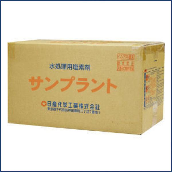 食品工場 調理場 除菌剤 サンプラント200Q 15kg[5錠×15袋] 塩素化イソシアヌル酸