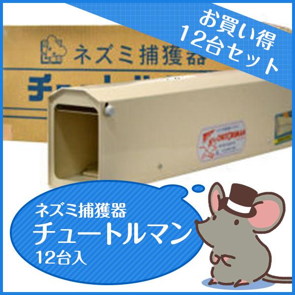 ねずみ捕獲器 チュートルマン×12台 新機構!なんどでも使える ネズミ捕獲器
