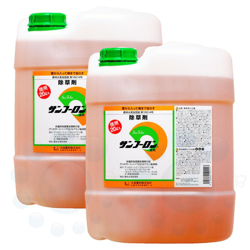 ラウンドアップ同成分除草剤 サンフーロン液剤 20L×2本 グリホサート【送料無料】