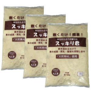 草が生えない 草を抑える不思議な砂「スッキリ君」 約10kg×3袋 【安心の天然素材100%】