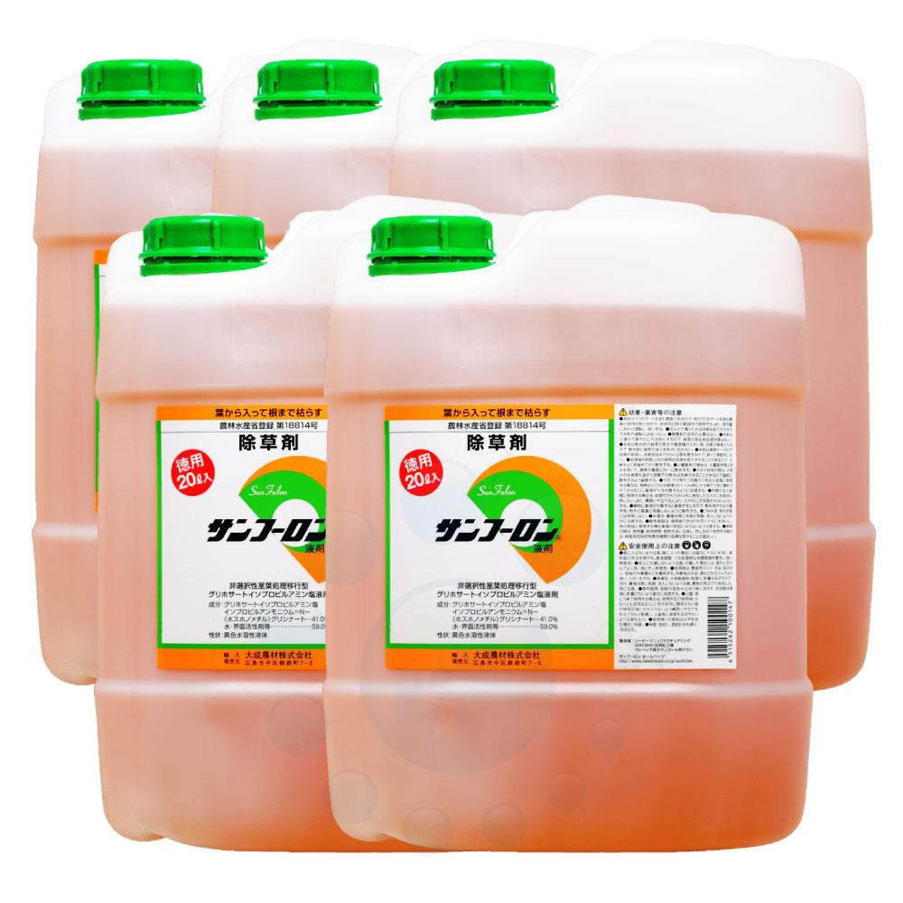 サンフーロン液剤 20L×5本 グリホサート【送料無料】