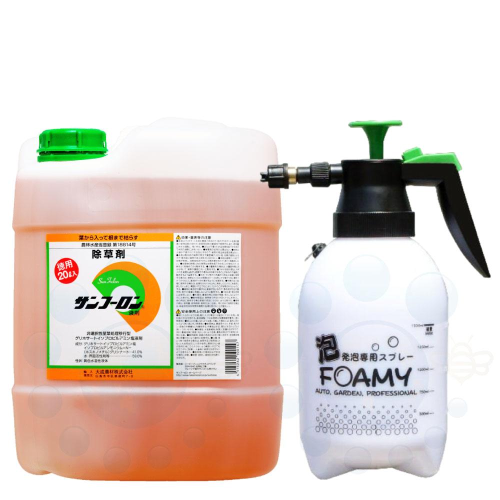 【サンフーロン液剤 20L+発泡噴霧器セット】グリホサート【送料無料】【北海道・沖縄・離島配送不可】