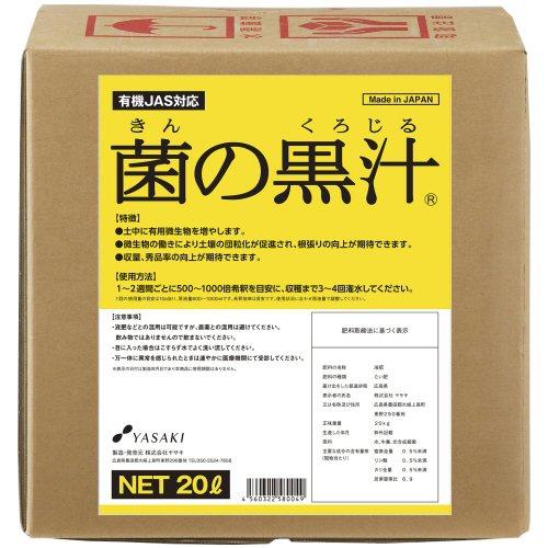 菌の黒汁 20L 【ヤサキ・有機JAS対応・菌体資材・土壌改良・成育促進】