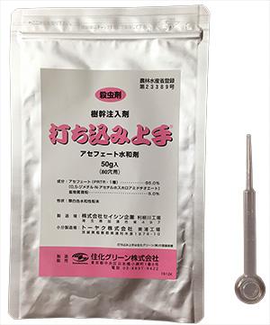 桜 毛虫 幼虫 被害 樹幹注入剤 打ち込み上手 50g モンクロシャチホコ アメリカシロヒトリ駆除