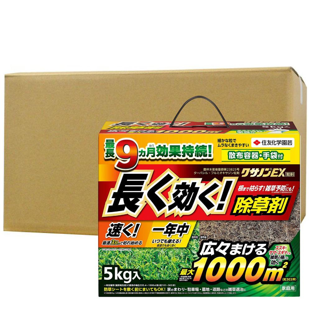 住友化学園芸 クサノンEX粒剤 5kg×4個