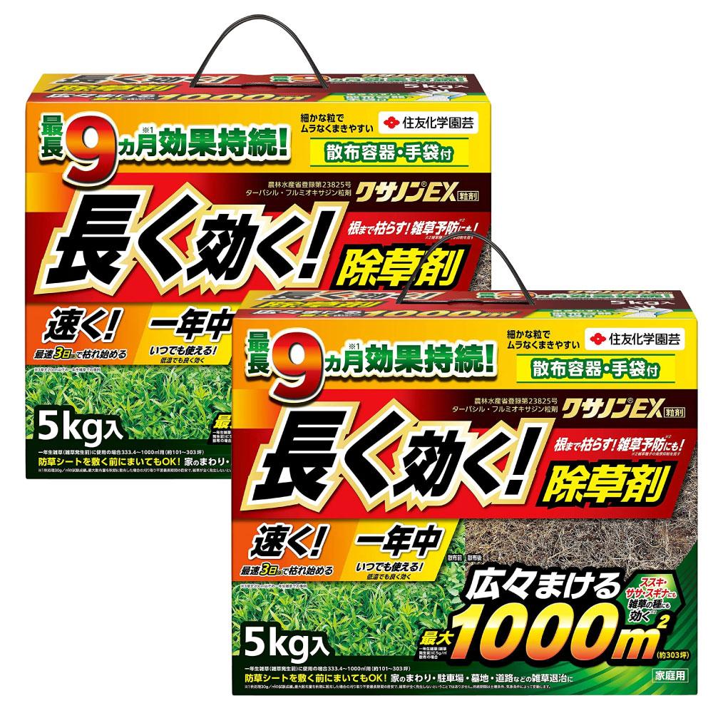 住友化学園芸 クサノンEX粒剤 5kg×2個