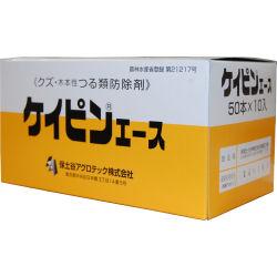 クズ除草剤 ケイピンエース 500本入/ケース 農薬 最も難防除とされるクズ枯殺の専用剤!お得なケース購入 【送料無料】