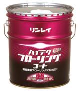 リンレイ木床用樹脂ワックス ハイテクフローリングコート 18L 【送料無料】