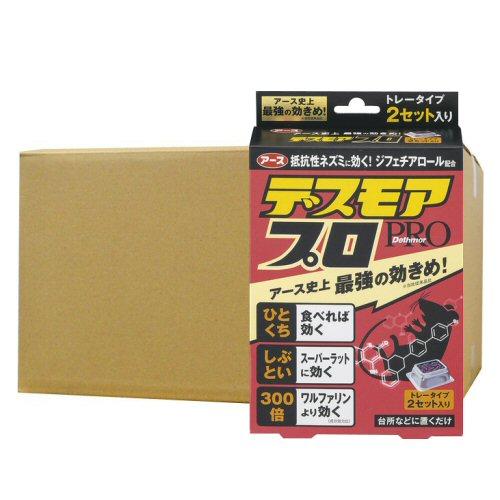 抵抗性ネズミ駆除用殺鼠剤 デスモアプロハーフ(トレータイプ15g×2入)×20個 スーパーラット対策に!