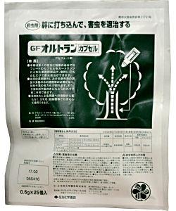 毛虫 アメリカシロヒトリ駆除 GFオルトランカプセル [0.6g×25個入]樹幹注入剤【送料無料】