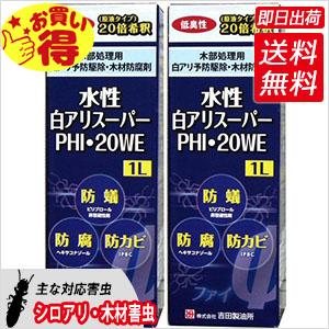 シロアリ対策 水性白アリスーパーPHI・20WE 1L×2本 白蟻防除 木部処理剤