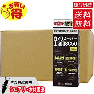 土壌処理用白蟻駆除剤 白アリスーパー土壌用SC50 400ml×3本 シロアリ駆除 白あり予防