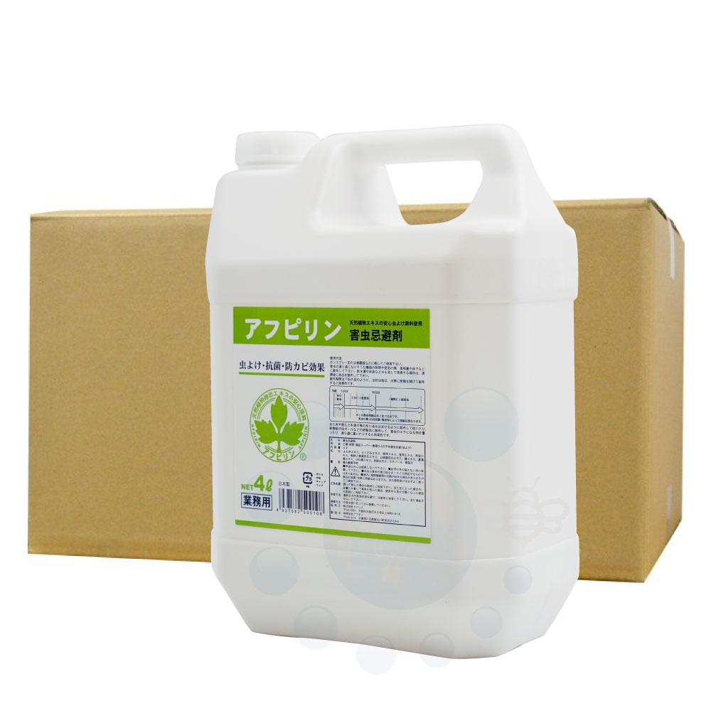 アフピリン 4L×4本 コクゾウムシ・シバンムシ 食品工場内の害虫忌避に!業務用サイズ登場 【送料無料】