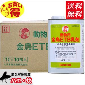 牛・豚・鶏に直接噴霧できる殺虫剤 動物用金鳥ETB乳剤 1L×10缶【動物用医薬品】